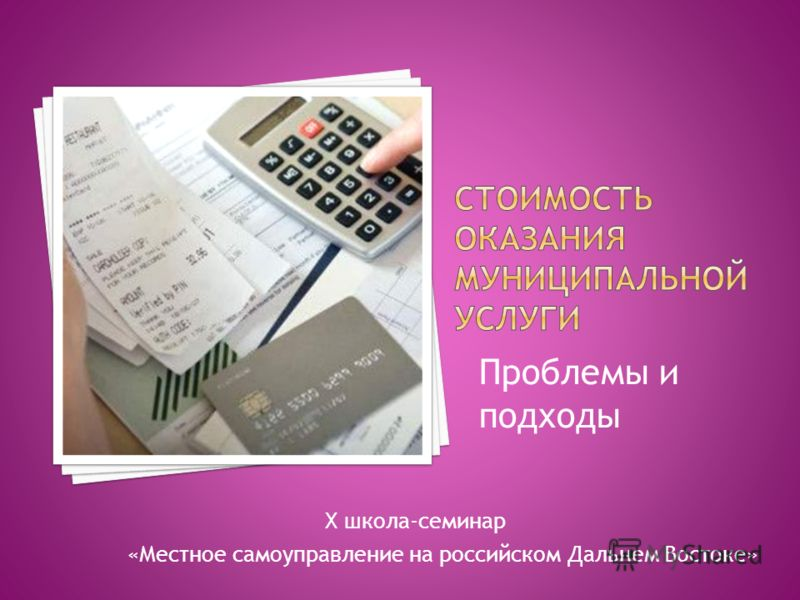 Проблемы и подходы Х школа-семинар «Местное самоуправление на российском Дальнем Востоке»