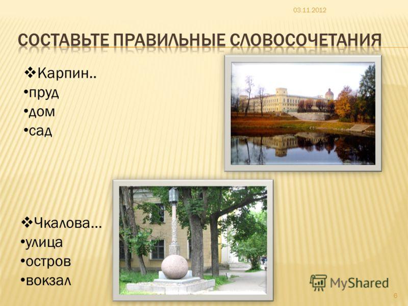 5 Берёзовый… Гараж Домик сад Балтийский… проспект мост вокзал