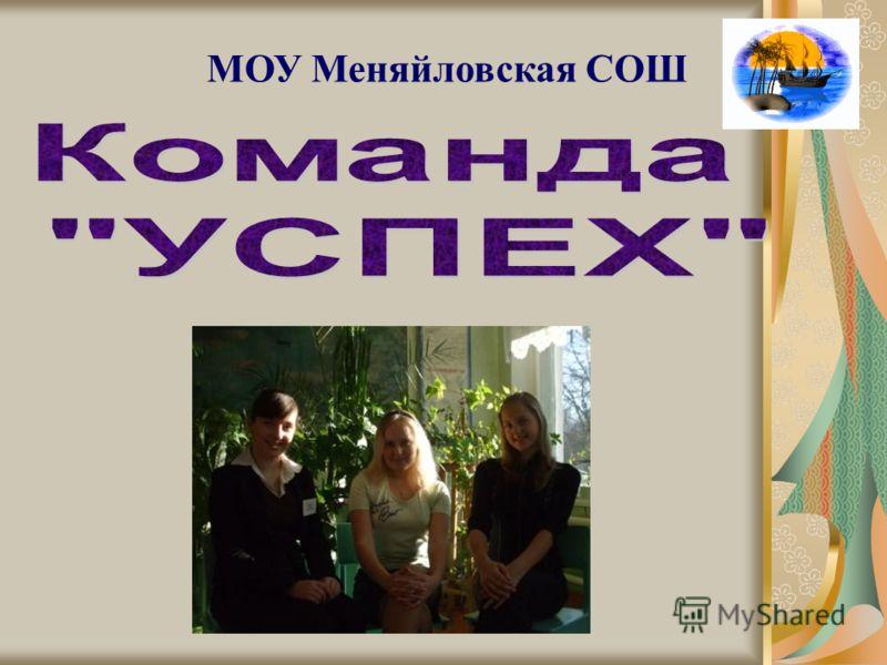 МОУ Меняйловская СОШ