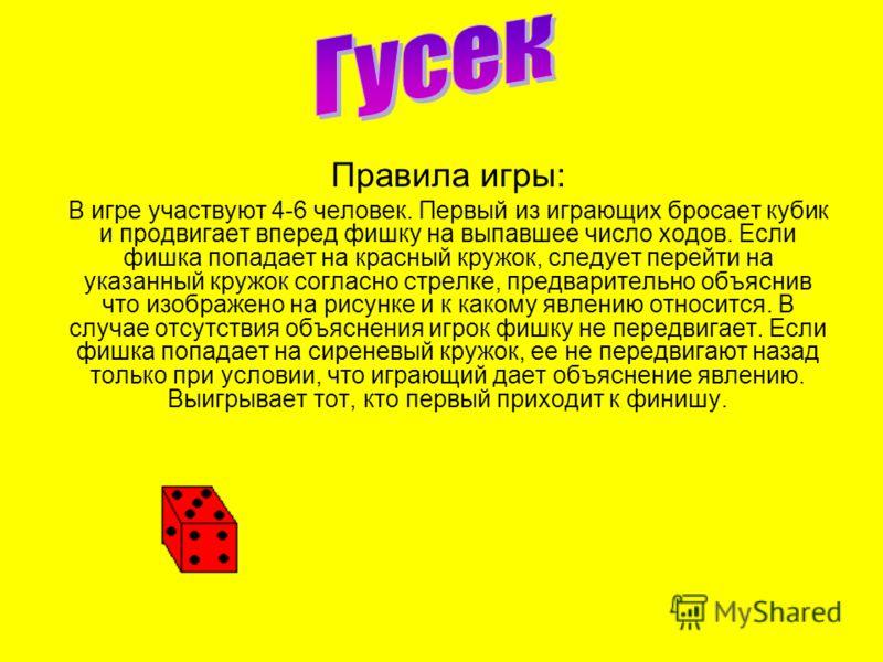 Выполнили: Герасимова Елена 11класс