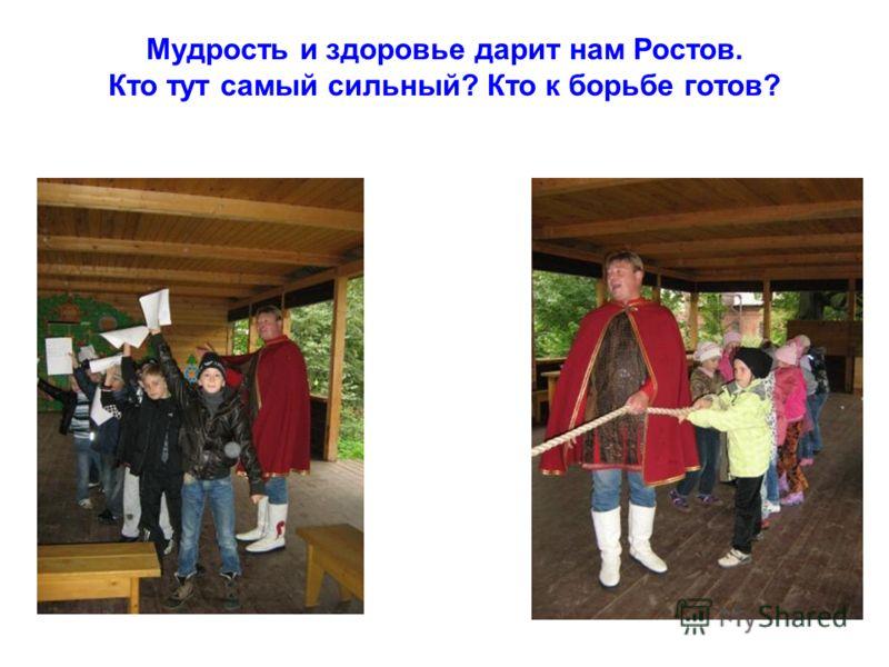 Мудрость и здоровье дарит нам Ростов. Кто тут самый сильный? Кто к борьбе готов?