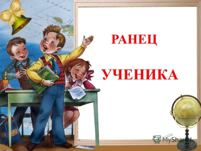 РАНЕЦ УЧЕНИКА