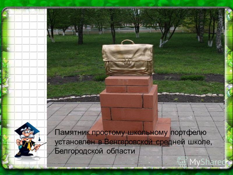 Памятник простому школьному портфелю установлен в Венгеровской средней школе, Белгородской области