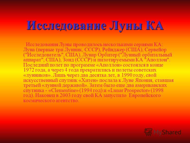 Исследование Луны КА Исследования Луны проводилось несколькими сериями КА: Луна (первые три Лунник, СССР), Рейнджер (США), Сервейор (