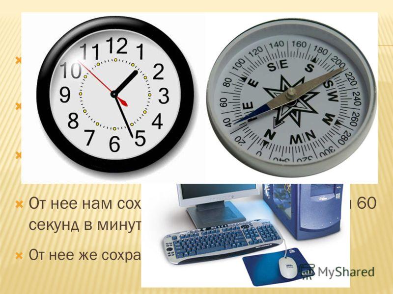 Но люди применяют и другие системы счисления В компьютерах применяется двоичная система В Древнем Вавилоне применяли шестидесятеричную систему От нее нам сохранились 60 минут в часе и 60 секунд в минуте От нее же сохранилось 360 градусов в круге