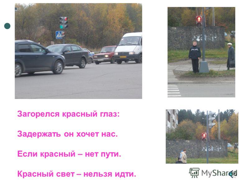 Загорелся красный глаз: Задержать он хочет нас. Если красный – нет пути. Красный свет – нельзя идти.