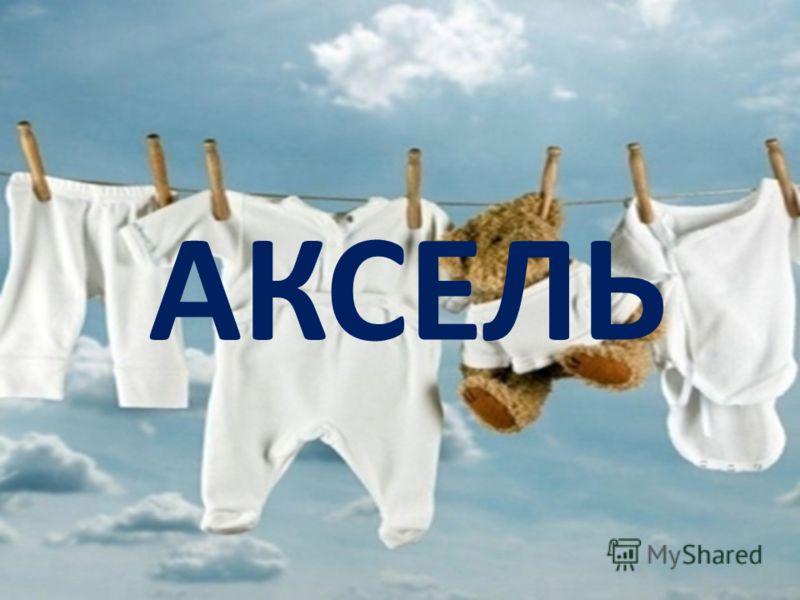 АКСЕЛЬ