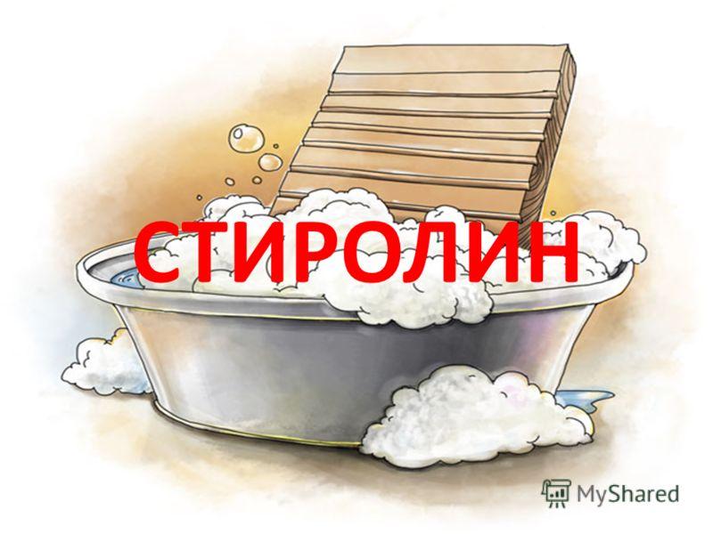 СТИРОЛИН