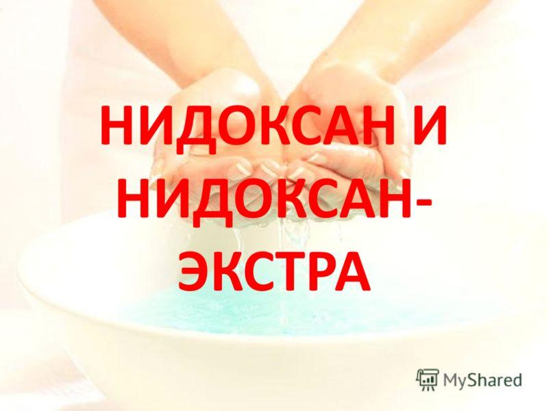 НИДОКСАН И НИДОКСАН- ЭКСТРА