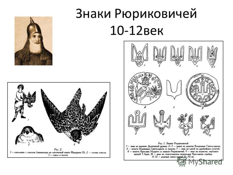 Знаки Рюриковичей 10-12век