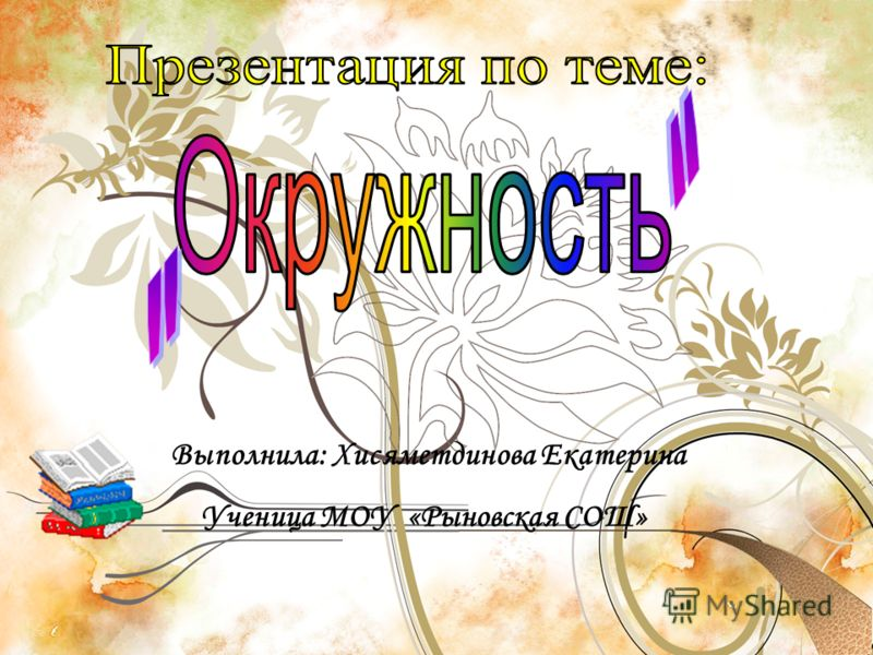 Выполнила: Хисяметдинова Екатерина Ученица МОУ «Рыновская СОШ»