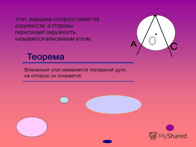 Угол, вершина которого лежит на окружности, а стороны пересекают окружность, называется вписанным углом. Вписанный угол измеряется половиной дуги, на которую он опирается.