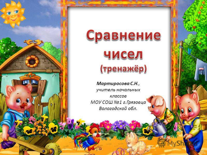 Мартиросова С.Н., учитель начальных классов МОУ СОШ 1 г.Грязовца Вологодской обл.