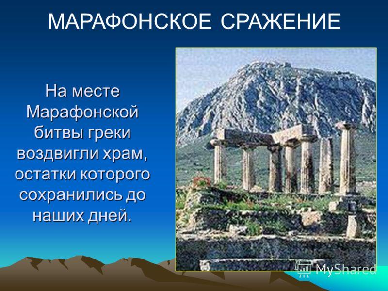На месте Марафонской битвы греки воздвигли храм, остатки которого сохранились до наших дней. МАРАФОНСКОЕ СРАЖЕНИЕ