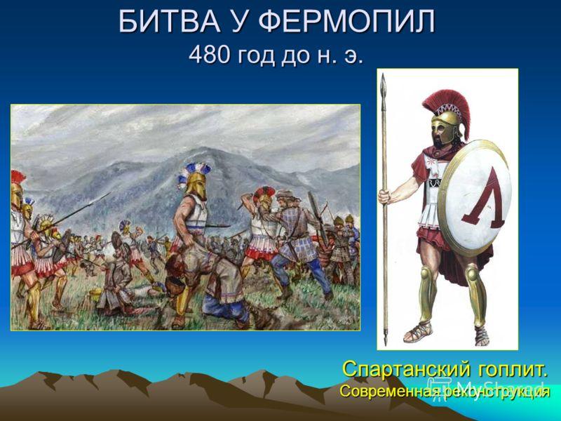 Спартанский гоплит. Современная реконструкция