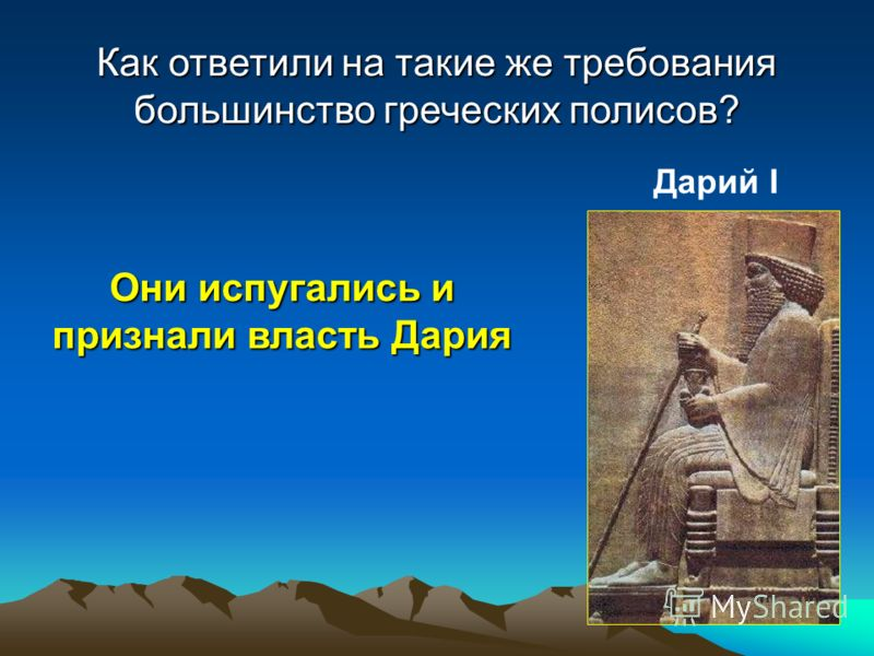 Как ответили на такие же требования большинство греческих полисов? Они испугались и признали власть Дария Дарий I