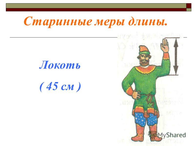 Локоть ( 45 см )