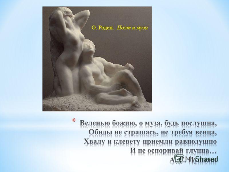О. Роден. Поэт и муза