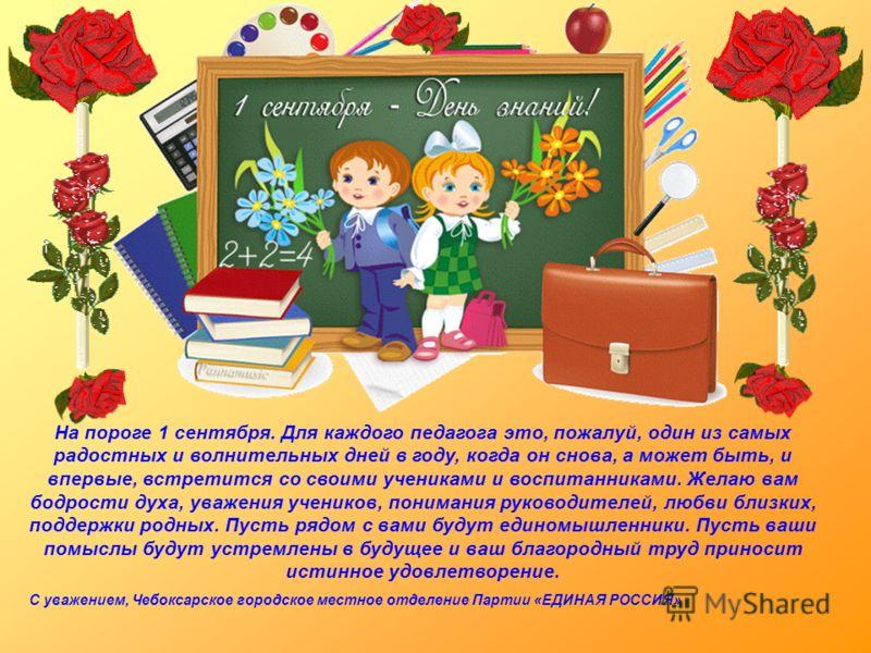 Поздравления директору школы с 1 сентября 74