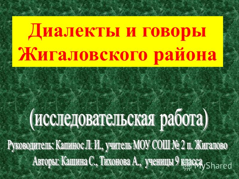 Диалекты и говоры Жигаловского района