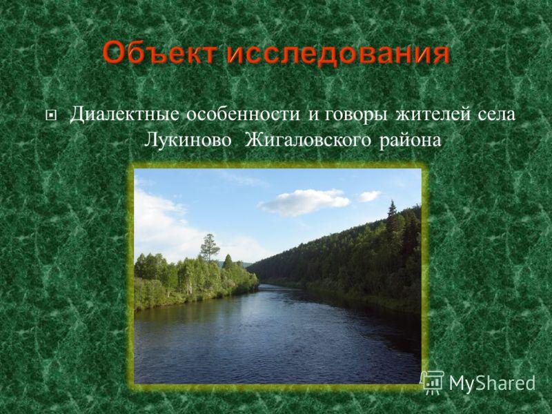 Диалектные особенности и говоры жителей села Лукиново Жигаловского района