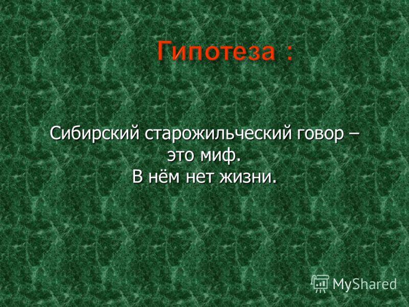 Сибирский старожильческий говор – это миф. В нём нет жизни.