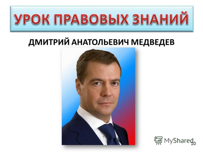 ДМИТРИЙ АНАТОЛЬЕВИЧ МЕДВЕДЕВ 10