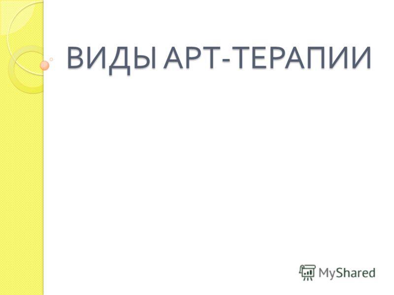 ВИДЫ АРТ - ТЕРАПИИ