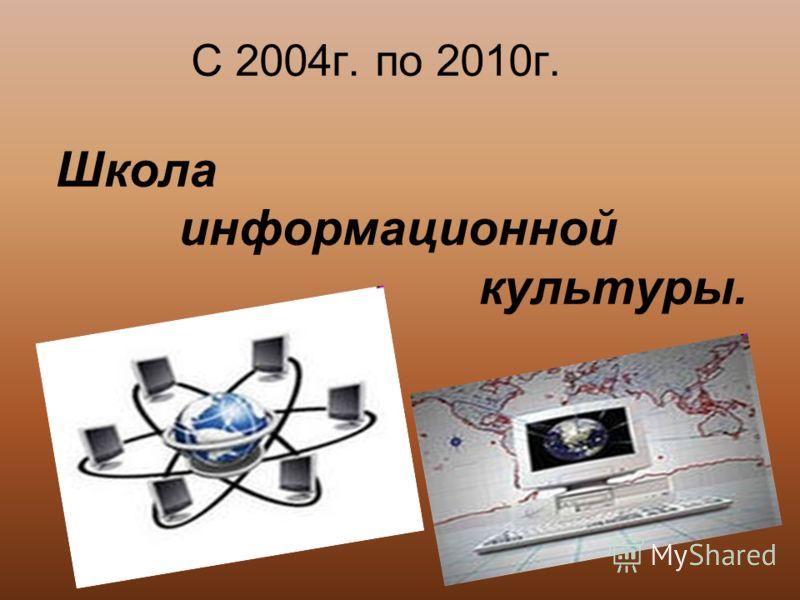 С 2004г. по 2010г. Школа информационной культуры.