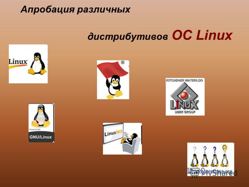 Апробация различных дистрибутивов ОС Linux