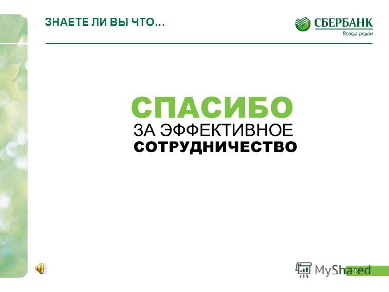 2 ЗНАЕТЕ ЛИ ВЫ ЧТО… РОССИЯ – СТРАНА С САМОЙ БОЛЬШОЙ В МИРЕ ТЕРРИТОРИЕЙ СБЕРБАНК N1 ПО КАПИТАЛИЗАЦИИ В РОССИИ У СБЕРБАНКА более 50 000 000 вкладчиков У СБЕРБАНКА 6 представительств ЗА РУБЕЖОМ СБЕРБАНК выпускает ОКОЛО 10 000 000 карт в год СБЕРБАНК еже