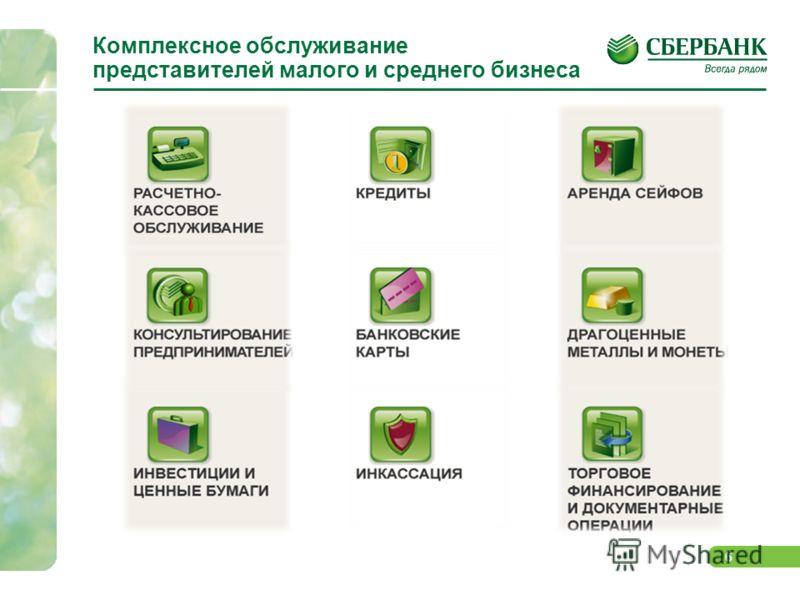 6 Комплексное обслуживание представителей малого и среднего бизнеса
