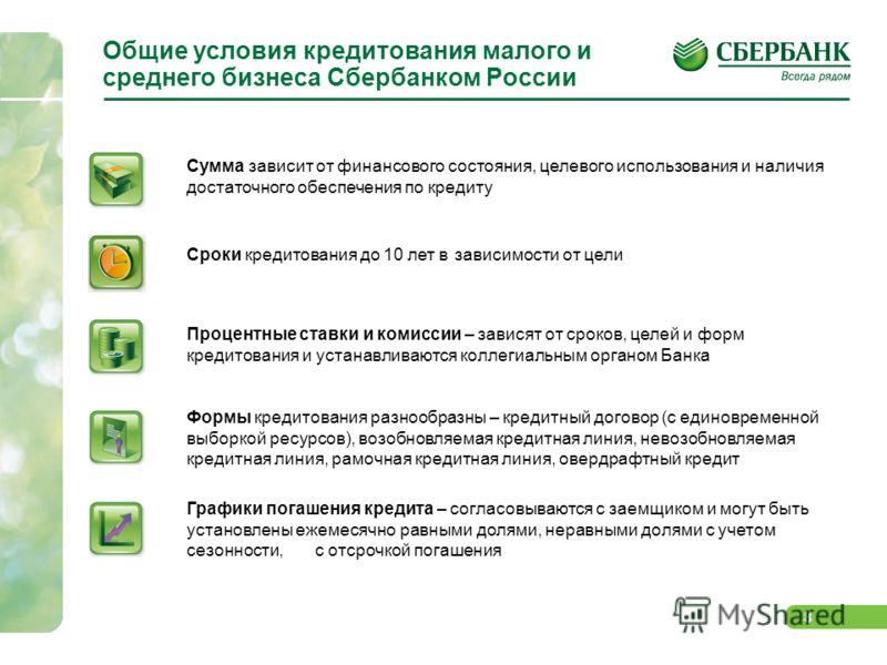 8 Сумма зависит от финансового состояния, целевого использования и наличия достаточного обеспечения по кредиту Сроки кредитования до 10 лет в зависимости от цели Формы кредитования разнообразны – кредитный договор (с единовременной выборкой ресурсов)