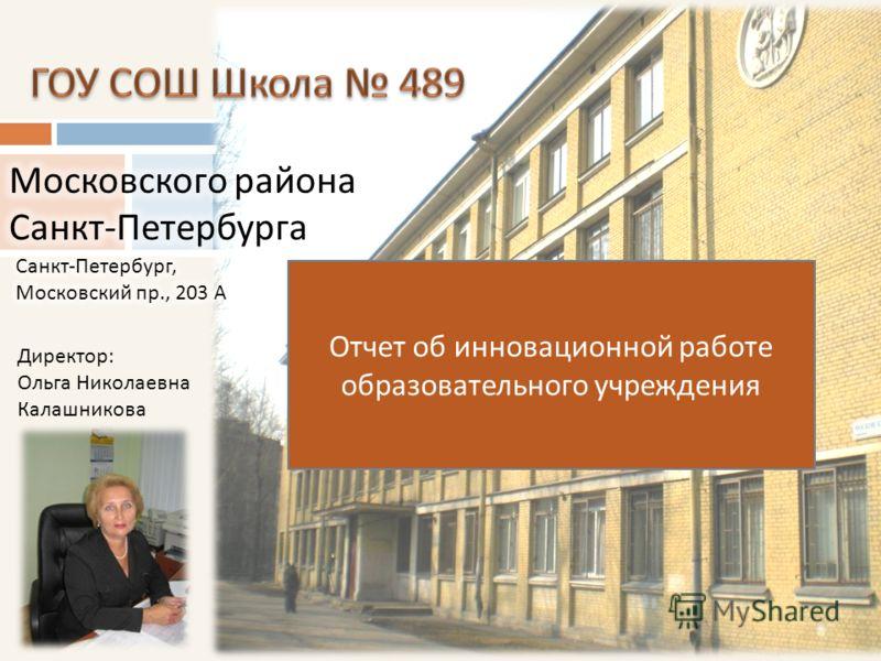 Директор : Ольга Николаевна Калашникова Отчет об инновационной работе образовательного учреждения