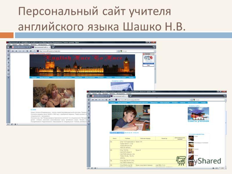 Персональный сайт учителя английского языка Шашко Н. В.