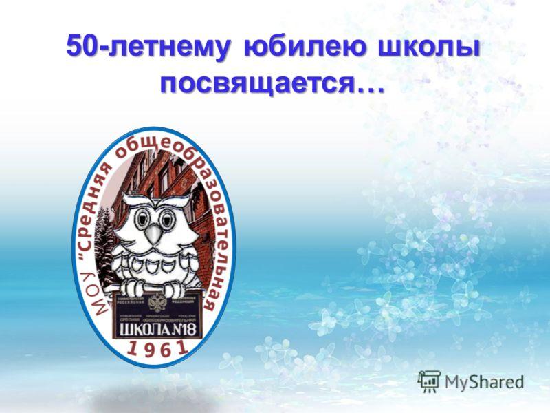 50-летнему юбилею школы посвящается…