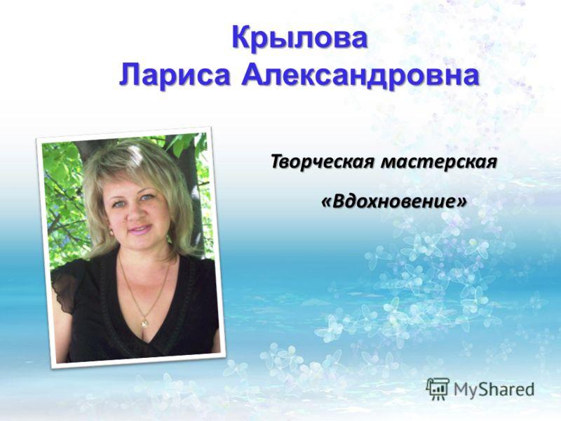 Творческая мастерская «Вдохновение» Крылова Лариса Александровна