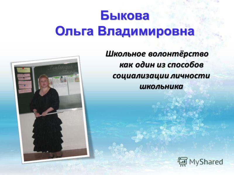 Школьное волонтёрство как один из способов социализации личности школьника Быкова Ольга Владимировна