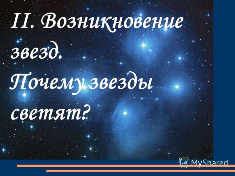 II. Возникновение звезд. Почему звезды светят?