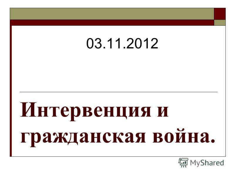 Интервенция и гражданская война. 03.11.2012