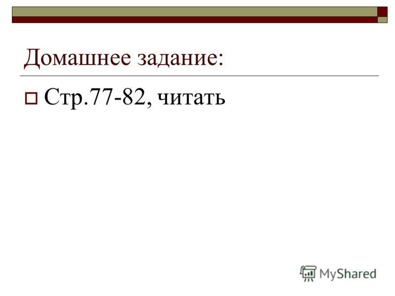Домашнее задание: Стр.77-82, читать