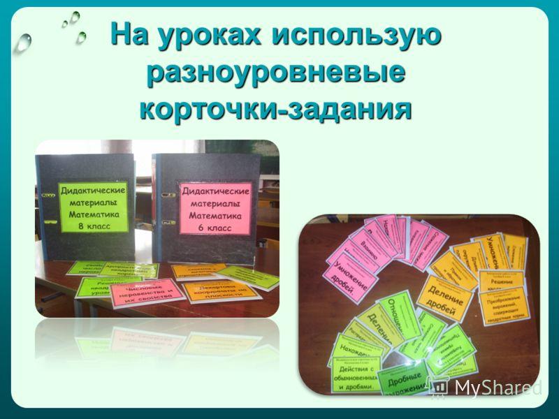 На уроках использую разноуровневые корточки - задания