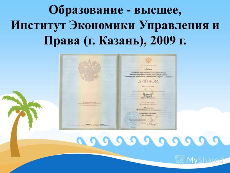 Образование - высшее, Институт Экономики Управления и Права (г. Казань), 2009 г.