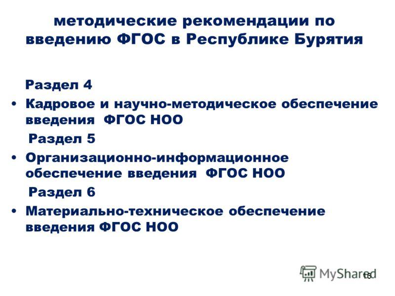 Раздел 4 Кадровое и научно-методическое обеспечение введения ФГОС НОО Раздел 5 Организационно-информационное обеспечение введения ФГОС НОО Раздел 6 Материально-техническое обеспечение введения ФГОС НОО 16 методические рекомендации по введению ФГОС в