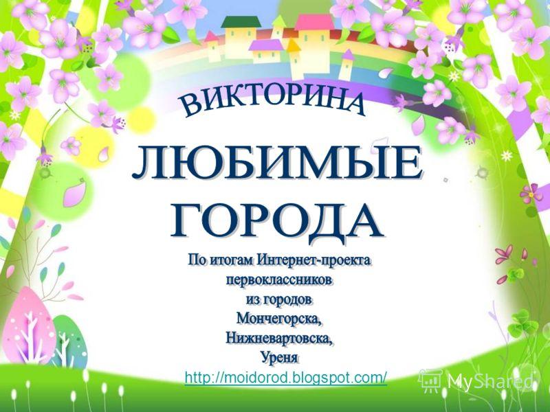 http://moidorod.blogspot.com/