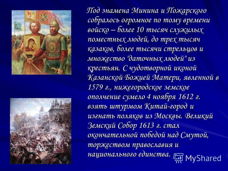 Под знамена Минина и Пожарского собралось огромное по тому времени войско – более 10 тысяч служилых поместных людей, до трех тысяч казаков, более тысячи стрельцов и множество