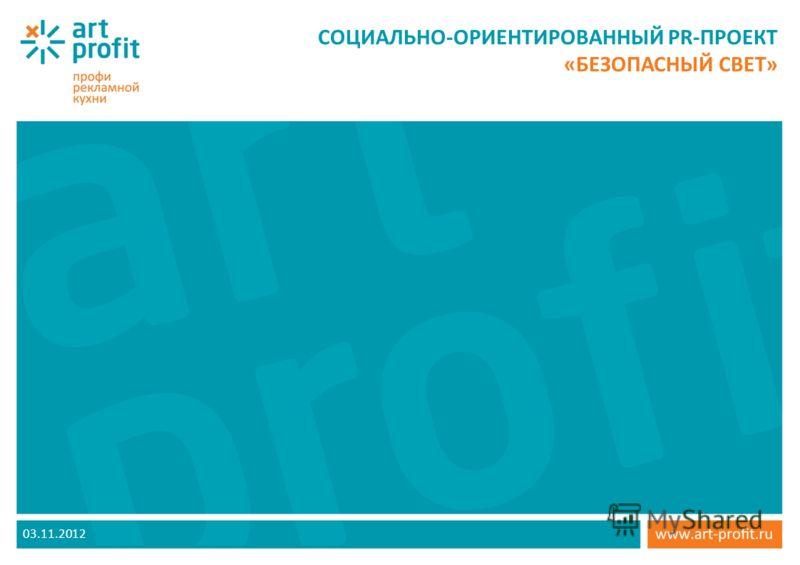 СОЦИАЛЬНО-ОРИЕНТИРОВАННЫЙ PR-ПРОЕКТ «БЕЗОПАСНЫЙ СВЕТ» 03.11.2012