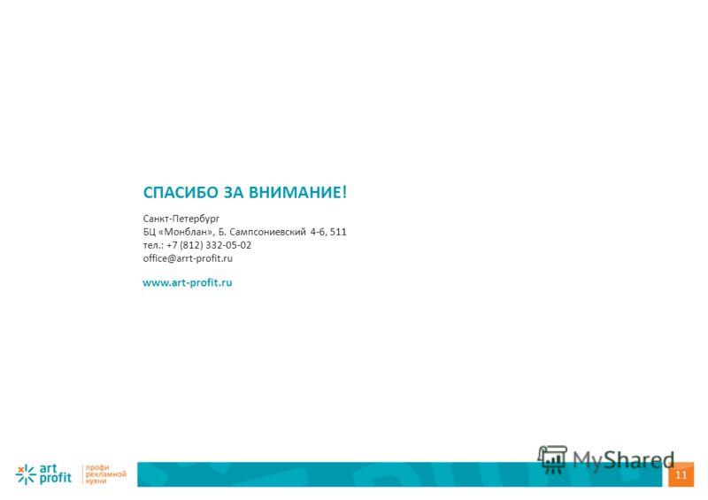 www.art-profit.ru СПАСИБО ЗА ВНИМАНИЕ! Санкт-Петербург БЦ «Монблан», Б. Сампсониевский 4-6, 511 тел.: +7 (812) 332-05-02 office@arrt-profit.ru 11