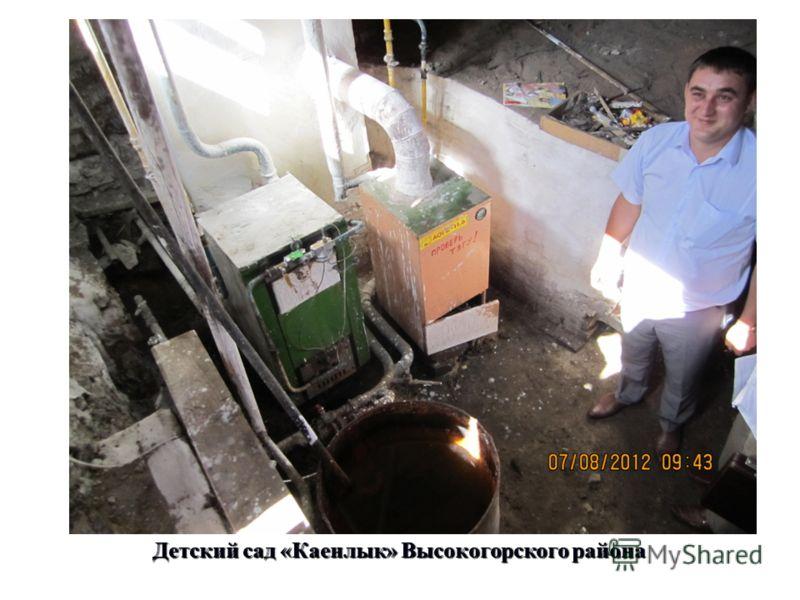 Детский сад «Каенлык» Высокогорского района