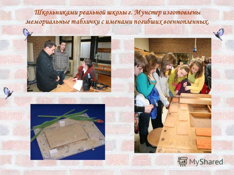 Школьниками реальной школы г. Мунстер изготовлены мемориальные таблички с именами погибших военнопленных.